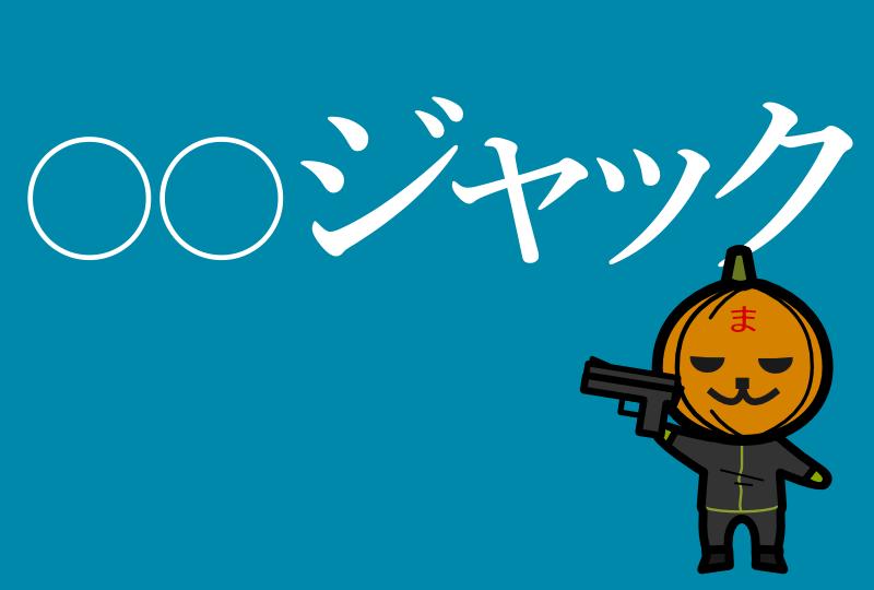 〇〇ジャック