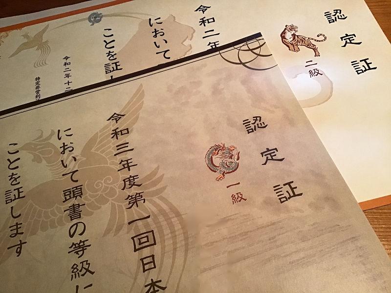 日本語検定1級認定証