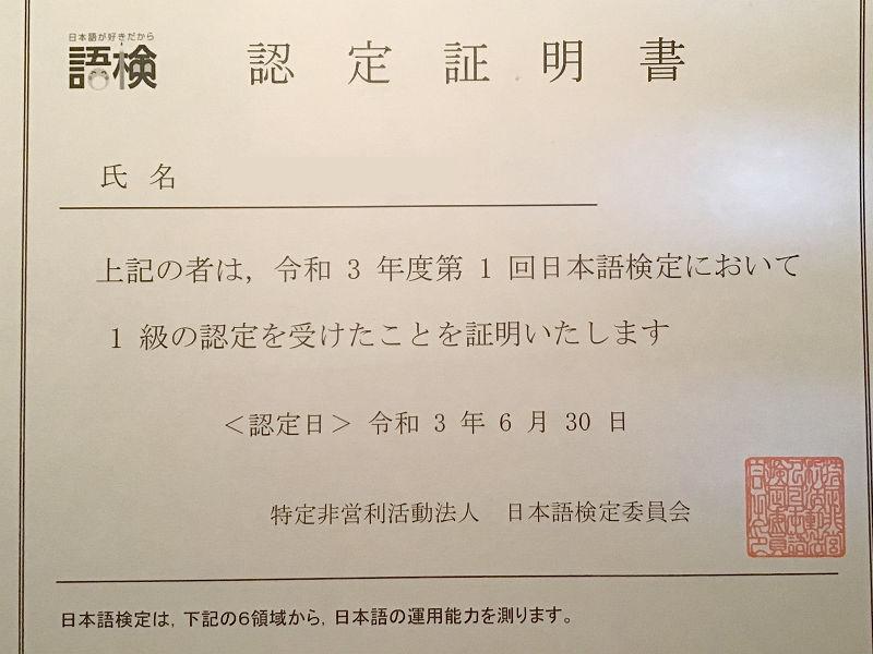 日本語検定1級認定証明書