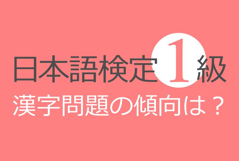 日本語検定1級漢字問題の傾向は?