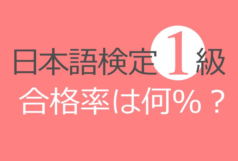 日本語検定1級 合格率