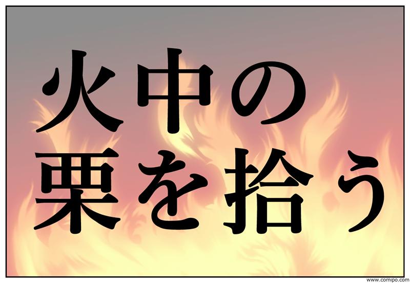 火中の栗を拾う