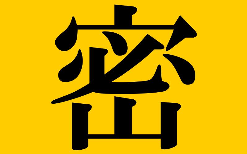 2020年「今年の漢字」第1位の密