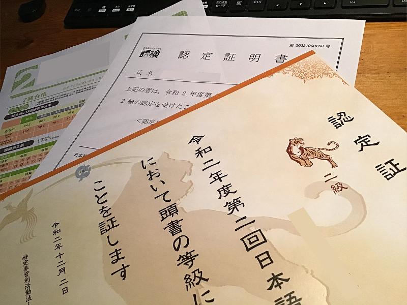 日本語検定2級の合格証