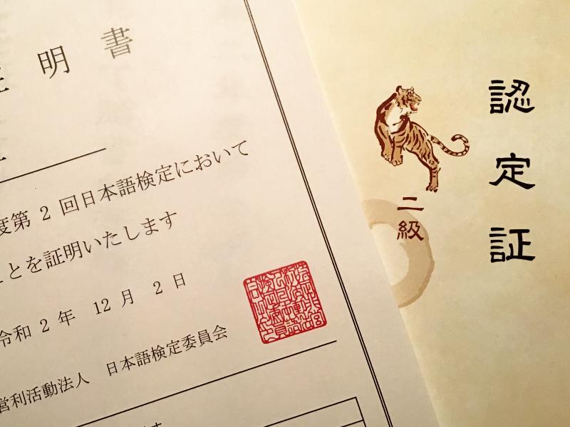 2020(令和2)年度第2回日本語検定2級認定証明書
