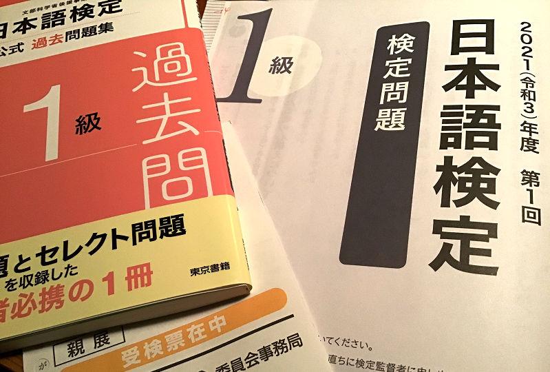 2021 (令和3)年度第1回日本語検定1級問題冊子