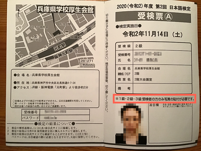 日本語検定2級の受験票