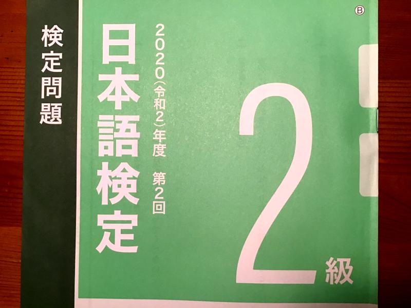 2020(令和2)年度第2回日本語検定2級検定問題
