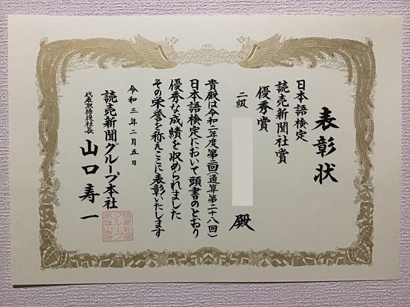 日本語検定「読売新聞社賞優秀賞2級」の表彰状