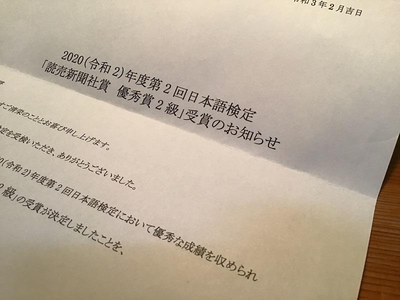 日本語検定「読売新聞社賞優秀賞2級」の受賞のお知らせ